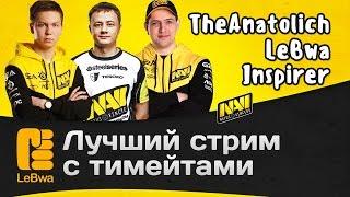 Лучший стрим с тимейтами - TheAnatolich, Inspirer и LeBwa!