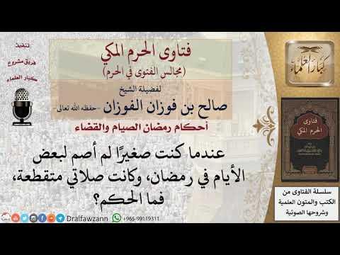 حكم من اتاها رمضان وهي لم تكمل قضائها