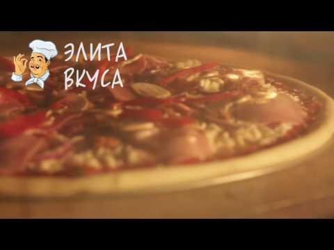 "Готовим пиццу ""Мясное ассорти"""