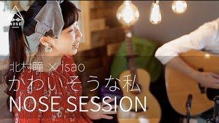 【セッション】「かわいそうな私」北村瞳 × isao 北村ひとみ 検索動画 21