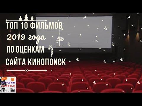 """Топ 10 фильмов 2019 года по оценкам сайта """"Кинопоиск"""""""