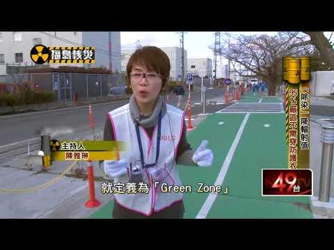 福島核災》獨家深入核電廠最前線 福島核災七周年
