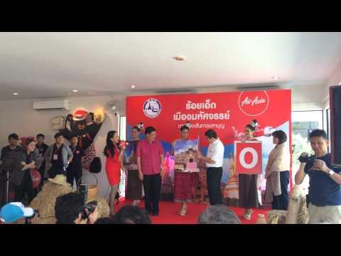 ลุ้นยิ่งกว่าซื้อหวย!  เปิดตัวเลขโปรโมชั่นกรุงเทพฯ- ร้อยเอ็ด สายการบินแอร์เอเชีย  Air Asia