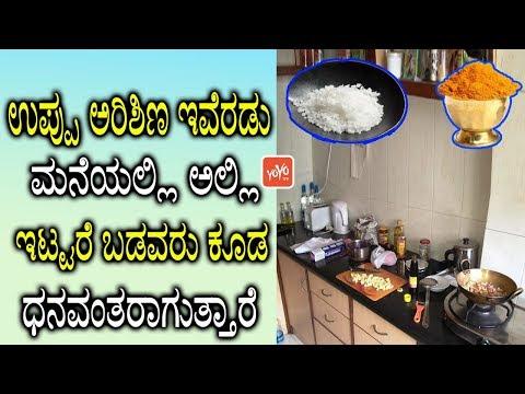 р▓Йр▓кр│Нр▓кр│Б р▓Ер▓░р▓┐р▓╢р▓┐р▓г р▓Зр▓╡р│Жр▓░р▓бр│Б р▓ор▓ир│Жр▓пр▓▓р│Нр▓▓р▓┐ р▓Ер▓▓р│Нр▓▓р▓┐ р▓Зр▓Яр│Нр▓Яр▓░р│Ж р▓мр▓бр▓╡р▓░р│Б р▓Хр│Вр▓б р▓зр▓ир▓╡р▓Вр▓др▓░р▓╛р▓Чр│Бр▓др│Нр▓др▓╛р▓░р│Ж | YOYO TV Kannada Vastu Tips