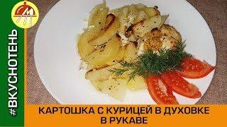 Курица с картошкой в рукаве Очень вкусная картошка с мясом в духовке
