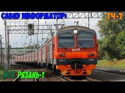 Информатор САВПЭ: Москва Казанская - Рязань-1