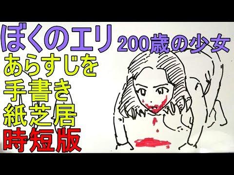 ぼくのエリ200歳の少女 あらすじを手書き紙芝居時短版(次回予告)