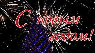 С новым годом (новогодний танец)  поздравление с новым годом
