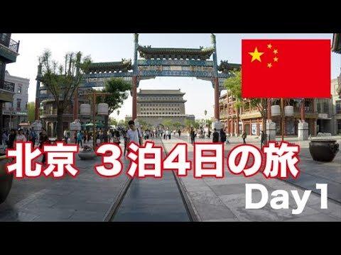 🇨🇳 北京観光 3泊4日の旅 Day1【中国旅行】