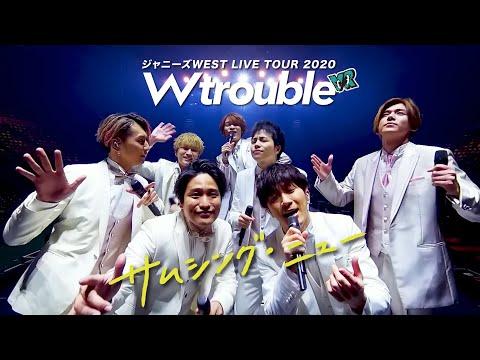 ジャニーズWEST -〈VR〉「サムシング・ニュー (Short Ver.)」from ジャニーズWEST LIVE TOUR 2020 W trouble