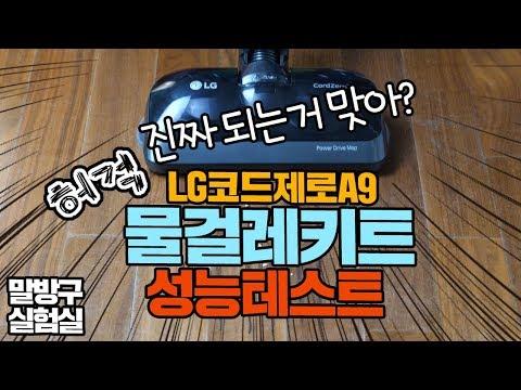 무선청소기 LG 코드제로 A9  물걸레키트 진짜 청소가 될까? 성능테스트!