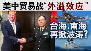 """海峡论谈:美中贸易战""""外溢效应"""" 台海、南海再掀波涛?"""