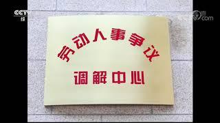《生活提示》 20191115 劳动争议可在线申请调解| CCTV