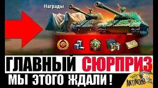 ЭТОГО ЖДАЛИ ВСЕ ВЕТЕРАНЫ WoT! ГЛАВНЫЙ СЮРПРИЗ 2019 в World of Tanks
