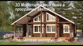 SketchUp проектирование дома.