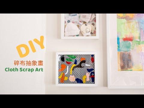 DIY 碎布抽象畫 DIY  Cloth Scrap Art