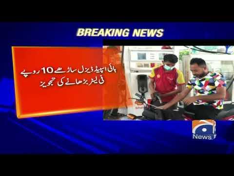 Petroleum Masnoat Ki Keemat Mein Izafa Ka Imkan