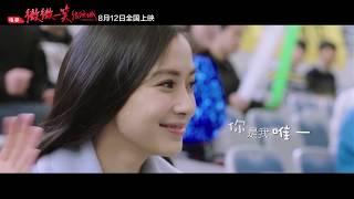 徐佳莹 不要再孤单 电影 微微一笑很倾城 主题曲 MV