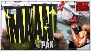 видео Animal Pak (44пак)