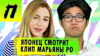 Реакция японца на клип Марьяны Ро – Cartier | ПУШКА NEWS