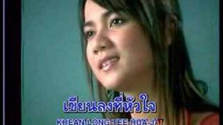 Download Thai music part6 -Bew MP3 song and Music Video