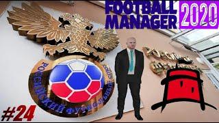 С0 Карьера тренера Football Manager 2020 24