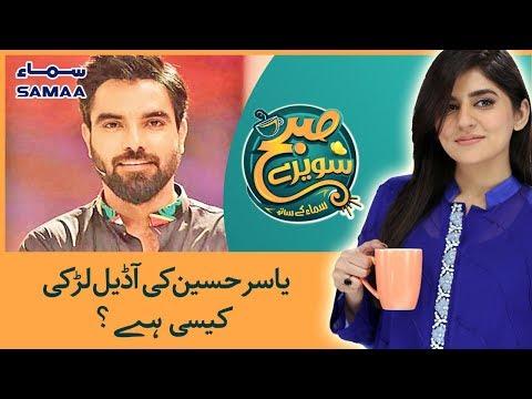 Yasir Hussain ki idol Girl Kesi Hai? | Subh Saverey Samaa Kay Saath | SAMAA TV | 06 Nov,2018