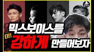 [팩트레슨] 믹스보이스 강해지는 시점!! 최초공개!!
