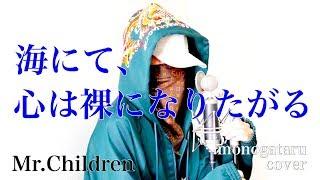 海にて、心は裸になりたがる - Mr.Children (cover)