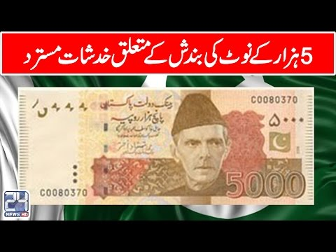 Rs.5000 Currency Note not being pulled from Circulation