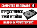 computer hardware in hindi part 6