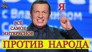 Требуем Убрать Соловьева с ТВ