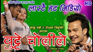 """Butte Cholile""