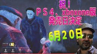 祝!PS4、XBOXone版発売日決定 #240【デッドバイデイライト:グロ&下ネタ注意】