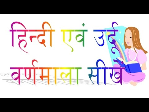 HINDI URDU ALPHABETS.mp4