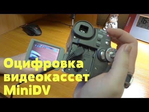 Как записать видео с видеокамеры на компьютер