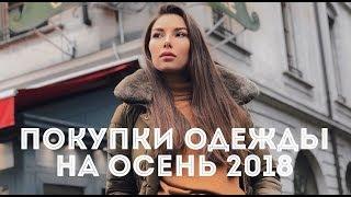 Покупки ОДЕЖДЫ на ОСЕНЬ 2018