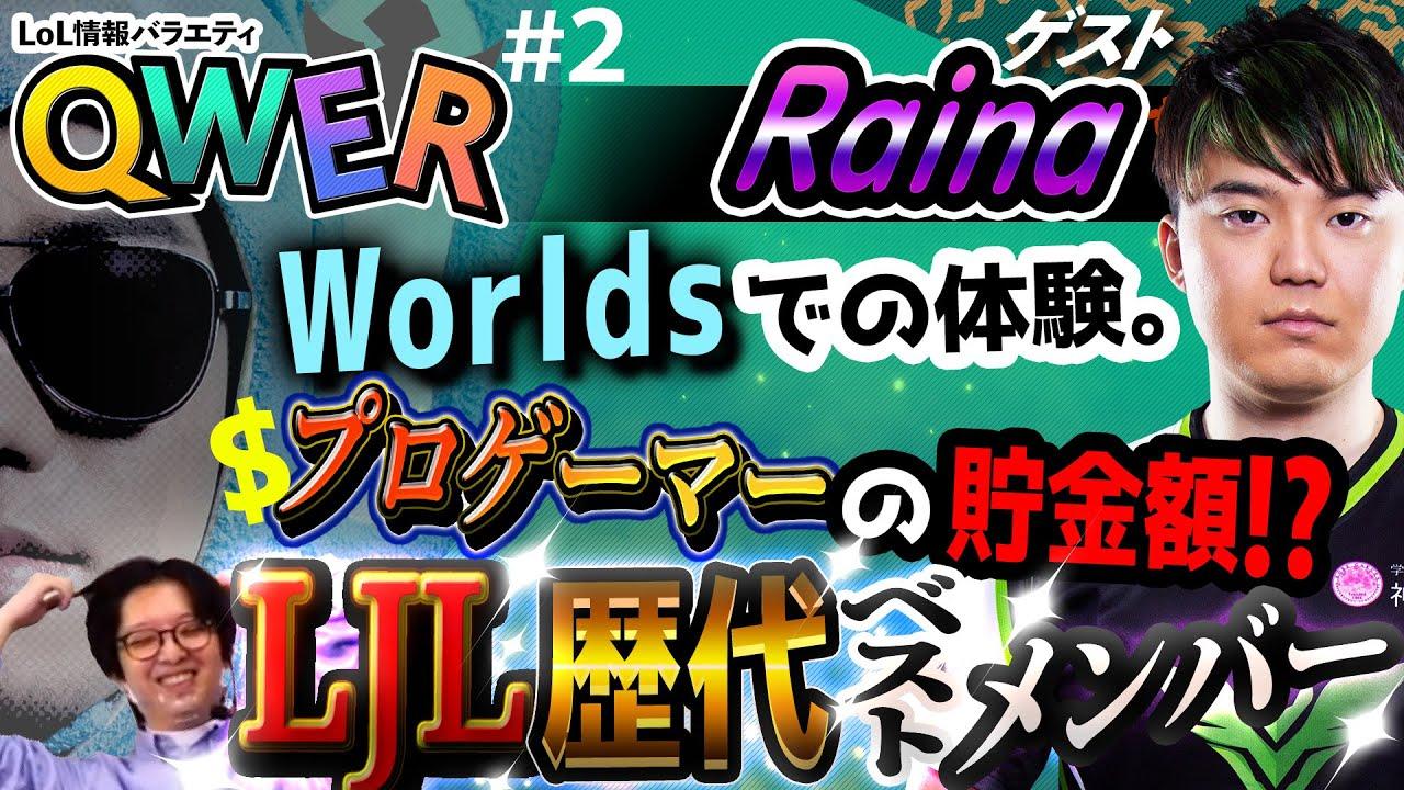 Download LoL情報バラエティ QWER #2