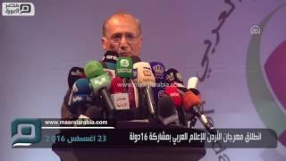 مصر العربية | انطلاق مهرجان الأردن للإعلام العربي بمشاركة 16 دولة