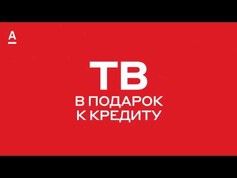 Акция «Телевизор в подарок к кредиту» от Альфа-Банк Казахстан