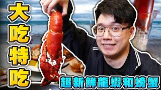 狂吃超巨大海鮮!超新鮮龍蝦和螃蟹令人著迷?實測漁民直播的料理方式到底好不好吃!【TOYZ】