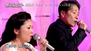 『 スローモーション 』 稲垣潤一 Duet with 夏川りみ.