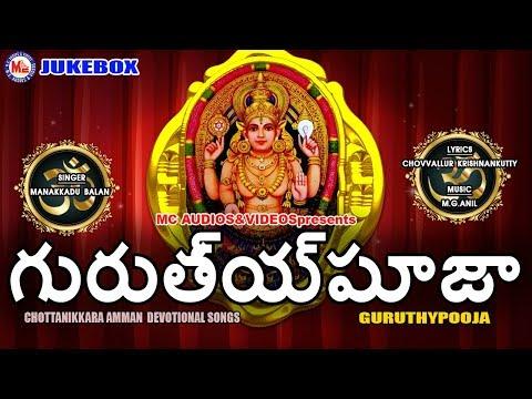 గురుతి పూజ   Guruthi Pooja   Hindu Devotional Songs Telugu   Chottanikkara Amma Songs