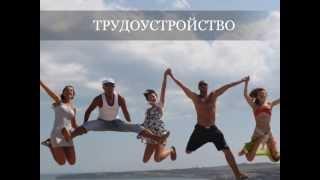 Интернет-Работа в сфере Туризма