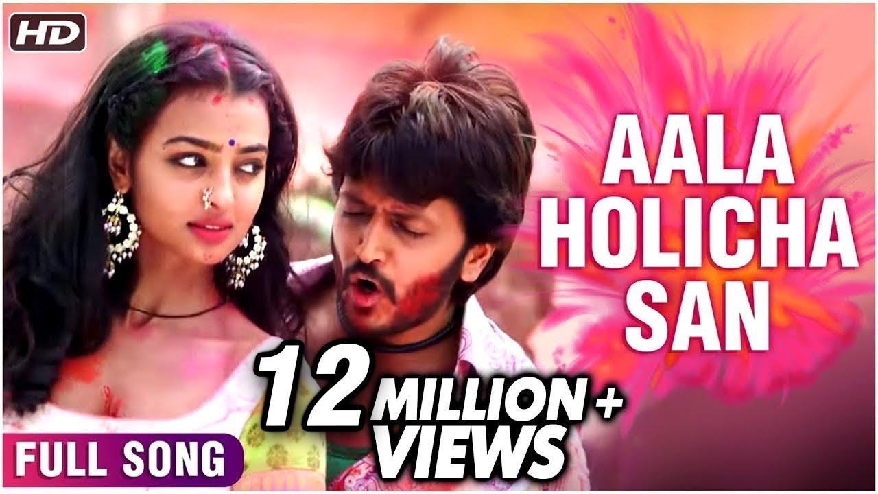 Aala Holicha San - Holi Song - Genelia, Riteish Deshmukh - Full Video Song - Lai Bhaari