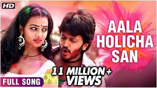 Download Video Holi Song - Genelia, Riteish Deshmukh - Full Video Song - Lai Bhaari - Aala Holicha San MP3 3GP MP4