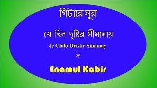 যে ছিল দৃষ্টির সীমানায় Je Chilo Dristir Simanay