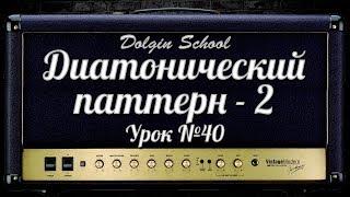 Диатонический паттерн (2) - Уроки игры на электрогитаре №40  Dolgin School