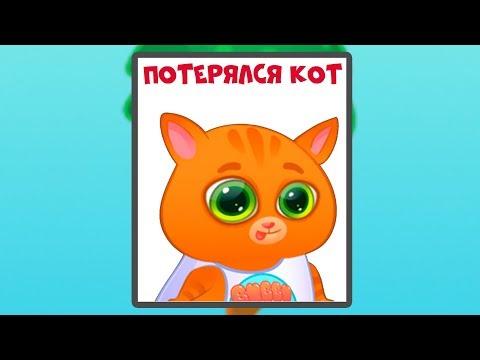 Суровый котик бубу потерялся | Ищу виртуального питомца в детской игре