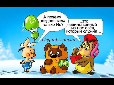 Юмористический журнал «Ералаш»   увлекательный фильм на elegants.com.ua «Элегант» Сумы Украина